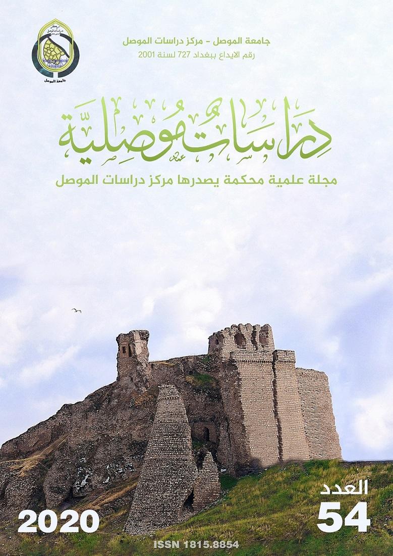 Derasat Mosulia Journal